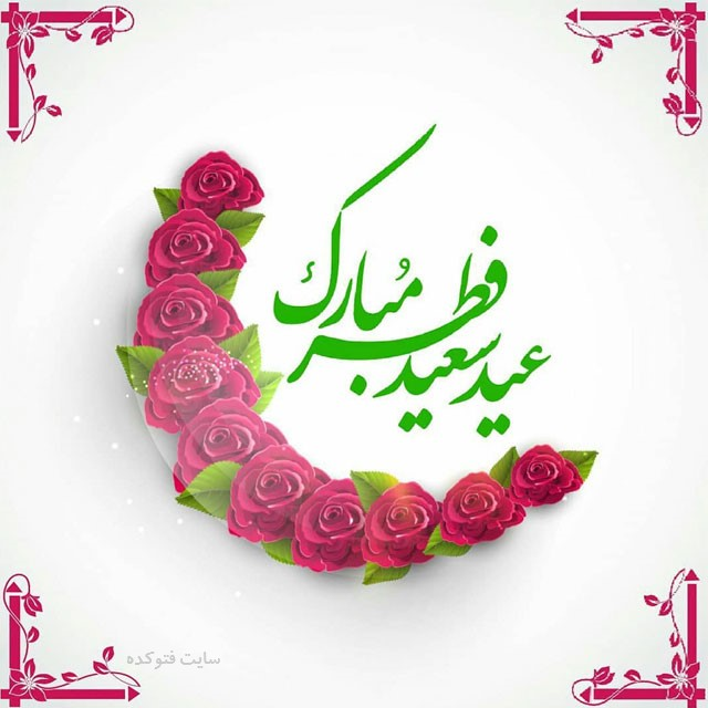 تبریک رسمی فطر بایرامی