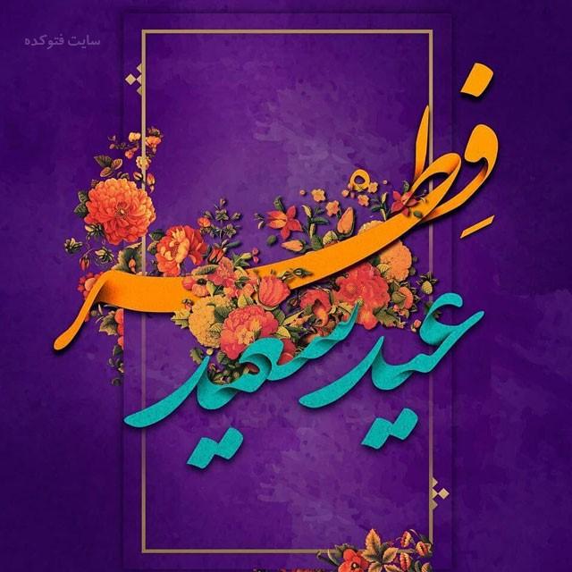 عکس و پیام تبریک عید فطر 98