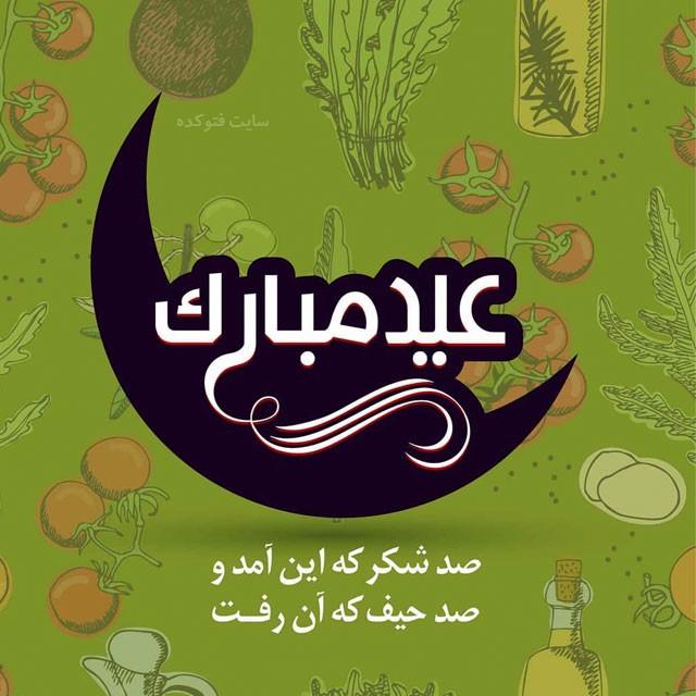 متن تبریک عید فطر رسمی و اداری ,پیام تبریک عید فطر 98