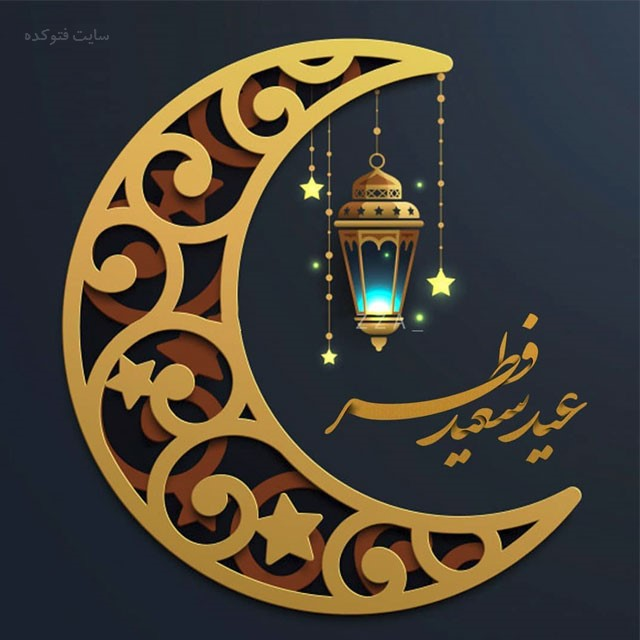 عکس نوشته و متن رسمی تبریک عید فطر