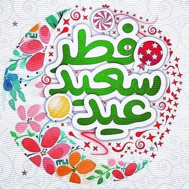 پیام تبریک عید فطر رسمی و اداری
