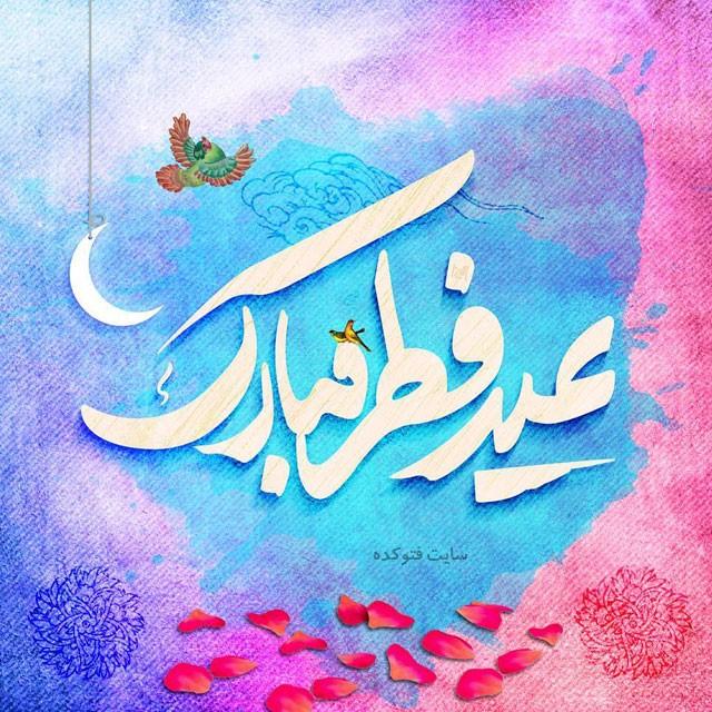 کارت تبریک عید فطر رسمی و اداری