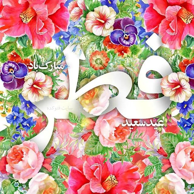 اس ام اس عید فطر جدید با عکس نوشته