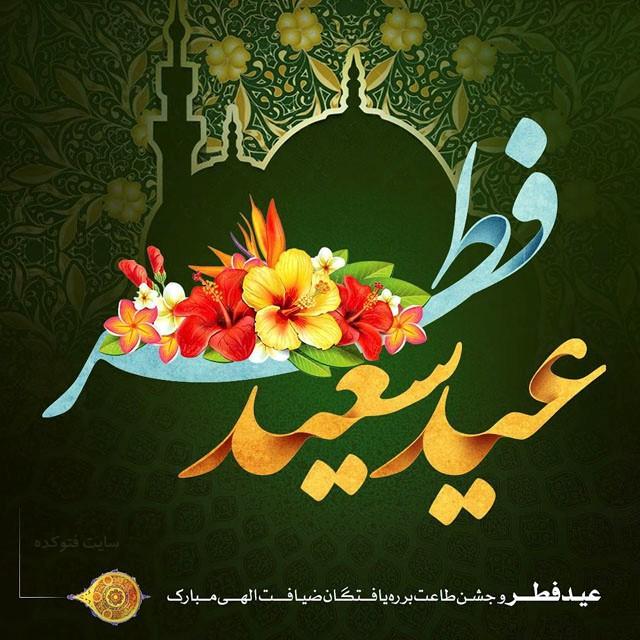 تبریک عید فطر 97 با عکس نوشته و متن قشنگ