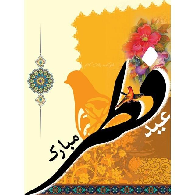 عکس نوشته تبریک عید فطر برای پروفایل + متن