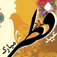 عکس عید فطر برای تبریک