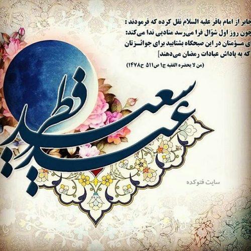عکس نوشته تبریک عید فطر + متن و پیام برای تبریک روز عید فطر
