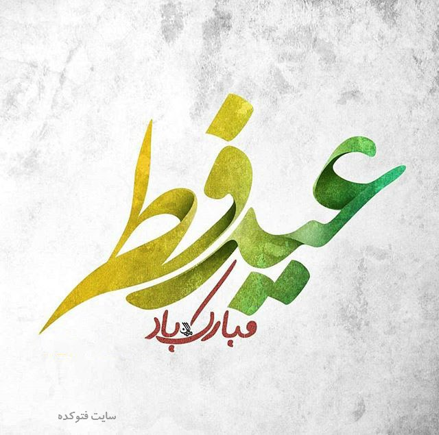 عکس نوشته تبریک عید فطر 98