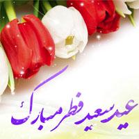 تبریک عید فطر با عکس و متن زیبا