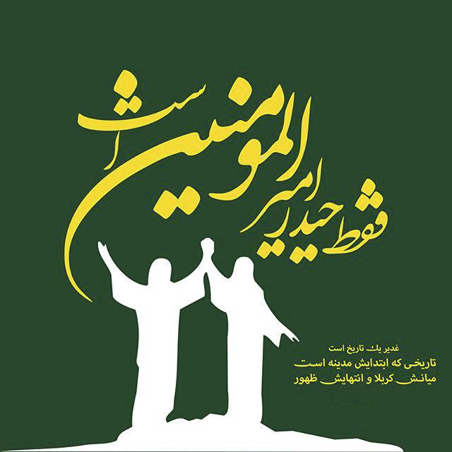 عکس نوشته غدیر خم با متن جدید