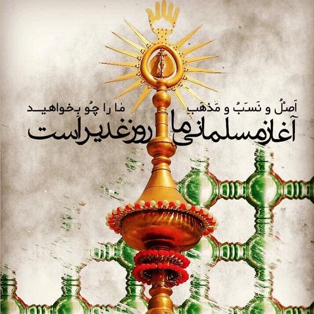 عکس غدیر خم مبارک با متن های جدید