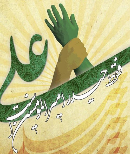 عکس عید غدیر خم + عکس نوشته تبریک عید غدیرخم