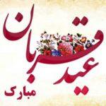 عکس نوشته تبریک عید قربان | عکس عید سعید قربان + متن