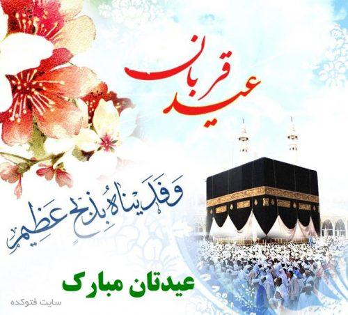 عکس نوشته تبریک عید قربان + عکس عید سعید قربان + متن