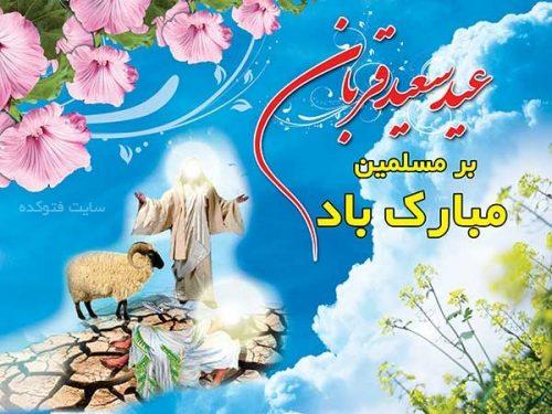 عکس تبریک عید قربان