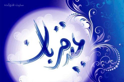 کارت پستال تبریک عید قربان