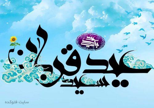 عکس نوشته های ناب برای تبریک عید قربان
