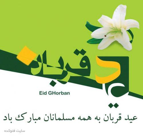 eydeghorban-mobarak-photokade-com (9)