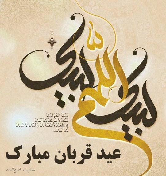 متن زیبا برای عید قربان با عکس نوشته عید قربان مبارک