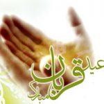متن تبریک عید قربان + متن عید قربان مبارک با عکس