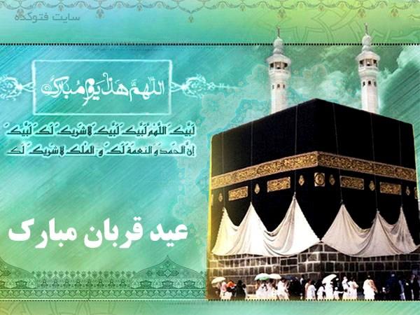 عکس و متن تبریک عید قربان 96