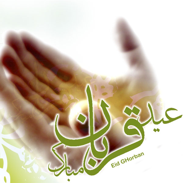 عید قربان مبارک با عکس و متن