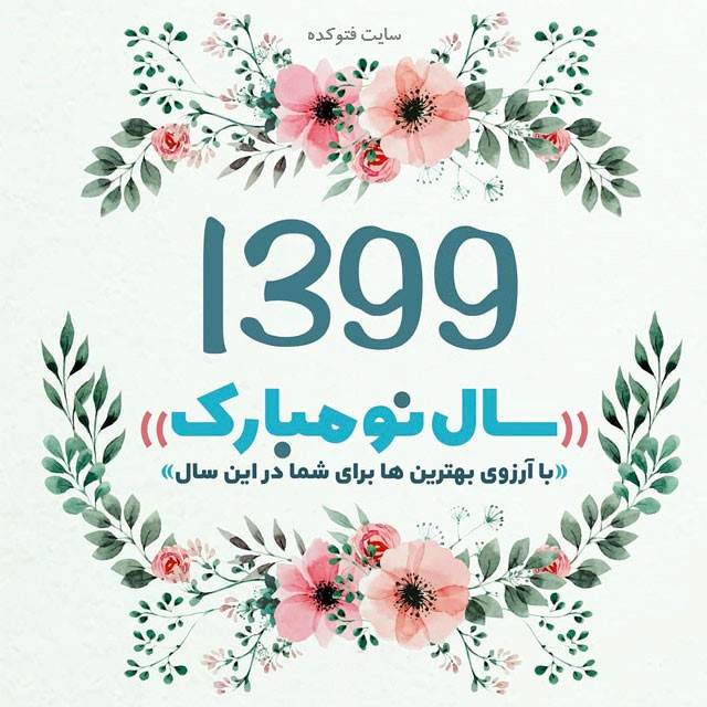 عکس نوشته پروفایل تبریک عید نوروز 99