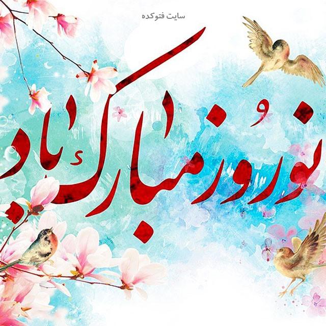 عکس تبریک عید نوروز 99