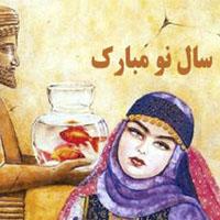 کارت تبریک سال نو عید نوروز 97 + کارت پستال سال نو