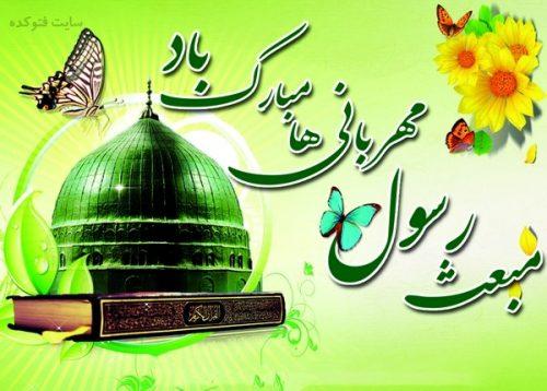 عکس نوشته تبریک عید مبعث پیامبر + متن های تبریک