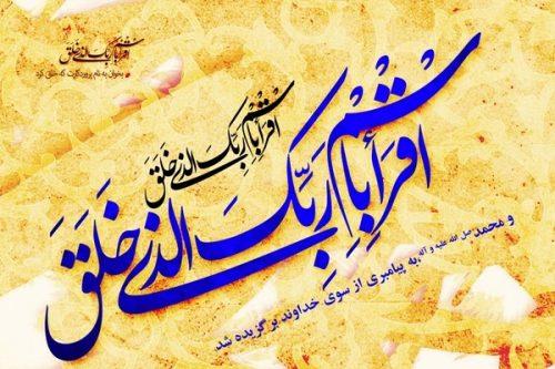عکس نوشته تبریک عید مبعث رسوال الله + متن های تبریک