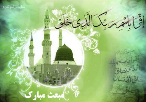 عکس نوشته تبریک عید مبعث رسوال الله + شعر و اس ام اس تبریک