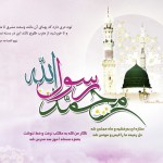 عکس های عید مبعث 94