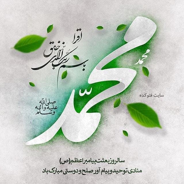 شعر عید مبعث مبارک زیبا با عکس پروفایل