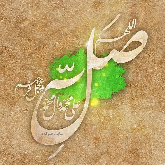 پیام تبریک عید مبعث رسمی و دوستانه اداری