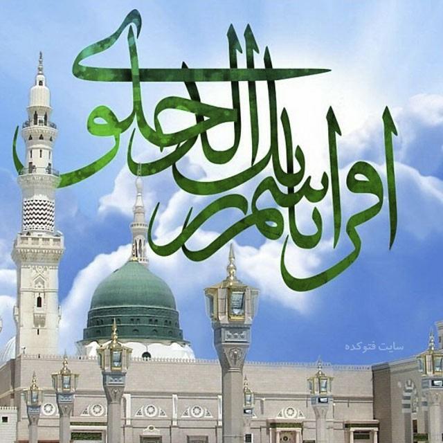 اشعار عید مبعث با عکس و متن