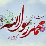 عکس نوشته مبعث پیامبر حضرت رسول + اس ام اس تبریک