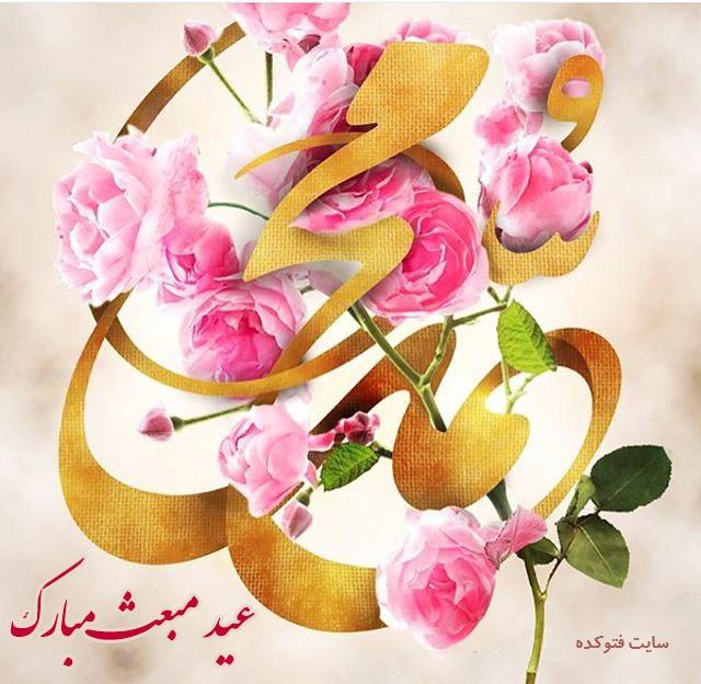 عکس پروفایل مبعث حضرت محمد مبارک با متن زیبا