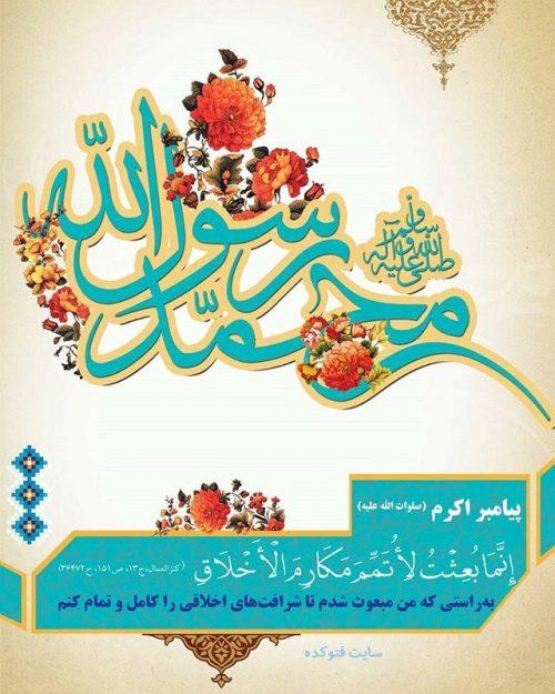 عکس نوشته مبعث پیامبر حضرت محمد + اس ام اس تبریک