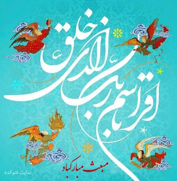 عکس نوشته مبعث حضرت محمد مبارک باد