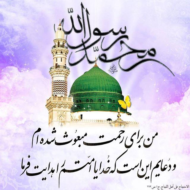 عکس پروفایل عید مبعث + پیام عید مبعث