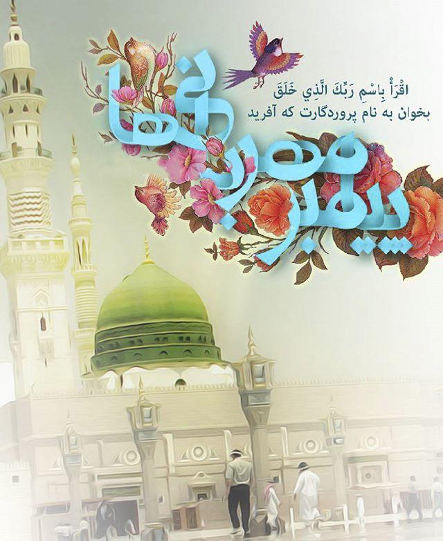 عکس پروفایل عید مبعث با متن های زیبا