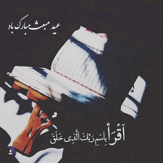 عکس مبعث مبارک با متن های زیبا