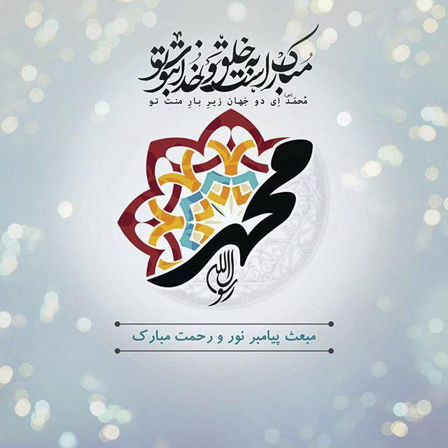 عکس نوشته تبریک عید مبعث + پیام عید مبعث