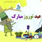 کلیپ کوتاه عید نوروز برای تلگرام