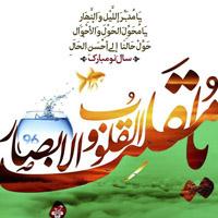 تبریک عید نوروز 97 + عکس نوشته و پروفایل عید نوروز