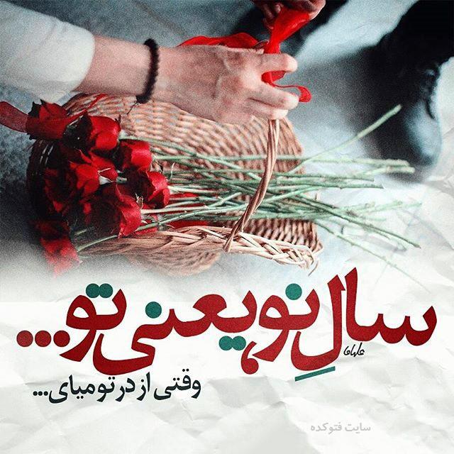 عکس پروفایل عید نوروز 97