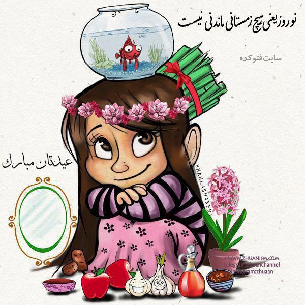 عکس و کارت پستال تبریک عید نوروز 97