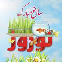 عکس تبریک عید نوروز 97 با متن و کارت پستال های زیبا