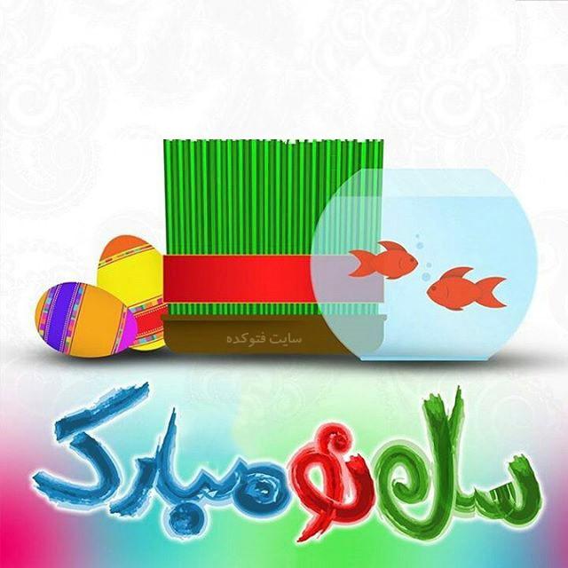 عکس تبریک عید نوروز با متن های زیبا